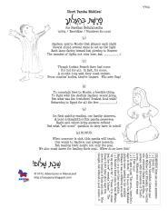 riddles behaaloscha.pdf