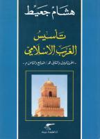 تأسيس الغرب الإسلامي هشام جعيط.pdf