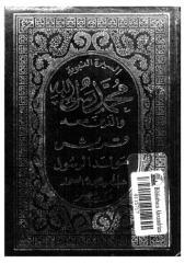 محمد رسول الله والذين معه ج5 - ج6.pdf