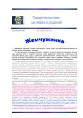 ВЫПУСК № 6.doc.pdf