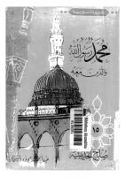 محمد رسول الله والذين معه ج15.pdf