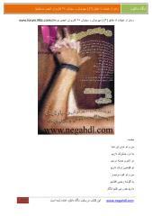 az khianat ta eshgh2(zarhonar.ir).pdf