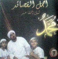 Habib Syech - Allahumma Sholli Ala Muhammad.mp3