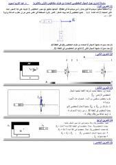 سلسلة تمارين حول المجال المغنطيسي المحث من طرف مغنطيس.PDF