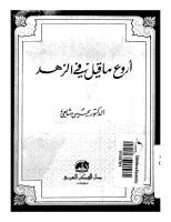 الزهد-يحيي شامي.pdf