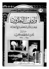 وادى النطرون ورهبانه واديرته ومختصر تاريخ البطاركة -عمر طوسون.pdf