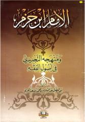 الإمام ابن حزم ومنهجه التجديدي في علم أصول الفقه.pdf