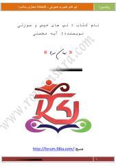 Lophaye Khis o soorati(cafenovel.ir).pdf