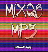 شمس - احبك موت يا محمد MiXQ8.MP3