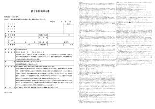セルコホーム株式会社様【「持ち家計画申込書】20160916.pdf