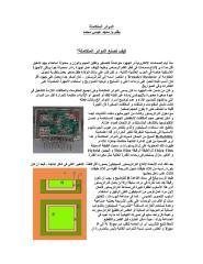 Linear ICs.pdf