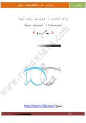 Royaye Roye Tappe(www.zarhonar.ir).pdf