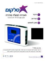GlobeSurfer_II72_Quick_Setup_Guide_Hebrew.pdf