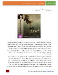 shooroo az payan.pdf