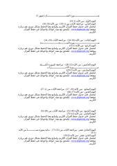 جدول حفظ شهر 5(لقمان - السجدة - الأحزاب - سبأ - فاطر - يس - الصافات - ص).doc