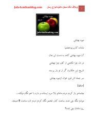 mive beheshti.pdf