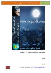 be nejabate mahtab(zarhonar.ir).pdf