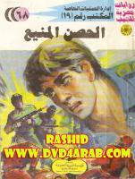 68- الحصن المنيع.pdf