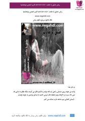 eshgh ya adat(zarhonar.ir).pdf