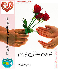 Na Man Ashegh Nistam(wWw.zarhonar.ir).epub