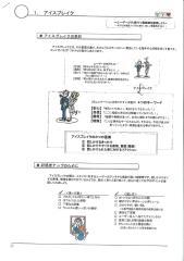 アイスブレイク.pdf