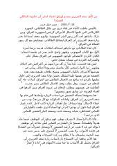 (23) من كلَّف سعد الحريري بتقديم أوراق اعتماد لبنان إلى حكومة المالكي العميلة.doc
