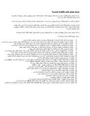 استاد محمد علی طاهری کیست.pdf
