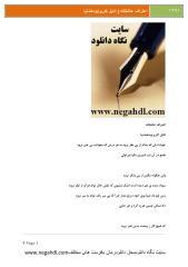 eeteraf asheghane(zarhonar.ir).pdf