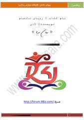 Royaye Natamam(www.zarhonar.ir).pdf