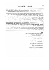Q  פרק יב סרוקים  תפילין וארבעה בנים.doc