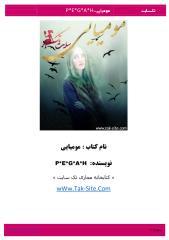 mumiaii.pdf