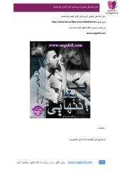 yek baghal tanhayi(zarhonar.ir).pdf