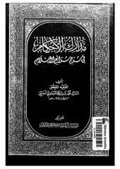 مدارك الأحكام في شرح شرائع الإسلام -- محمد الموسوي العاملي ج 3.pdf