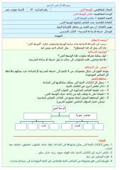 م01 - عناصر الوسط الحي.pdf