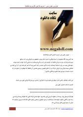 arose khonbas(zarhonar.ir).pdf