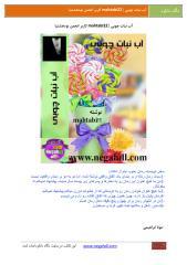 abnabat chobi(zarhonar.ir).pdf
