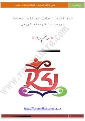Jaei ke Ghalb anjast.pdf