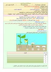 م19 إنتاش البذرة.pdf