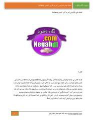 lahzehaye delvapasi.pdf