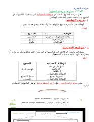دراسة الجدوى (2).docx