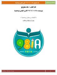 1332 - Shahe Shatranj.pdf