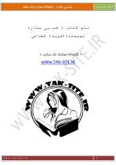 shabe bi setare(www.zarhonar.ir).pdf