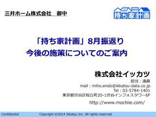 8月振返り資料 三井ホーム株式会社 御中.pdf