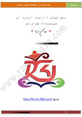 Damade Ejare-ei(www.zarhonar.ir).pdf