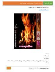 atashe entegham(zarhonar.ir).pdf