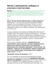 FatvaDemokratiya.doc