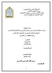 بحث بعنوان دراسة تحليلية مقارنة بين معايير العرض و الافصاح العام في القوائم المالية للمصرف العراقي الاسلامي إعداد الطالب بدر الحربي.doc