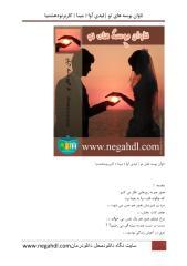 tavane bosehaye to(Zarhonar.ir).pdf