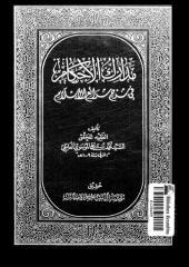 مدارك الأحكام في شرح شرائع الإسلام -- محمد الموسوي العاملي.pdf