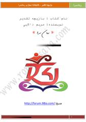 Baziche Taghdir(www.zarhonar.ir).pdf